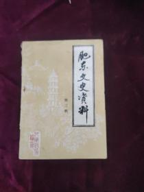 上海市文史研究馆馆员传略