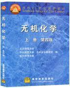 无机化学(第四版)上册