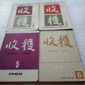 收获1979年第6期,1980年第5期,1981年第2期 第6期(4本同售)