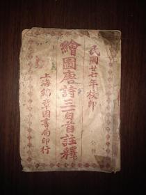 绘图唐诗三百首 一本 全册4卷 民国27年