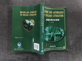 英国文学史及选读(第.二册)