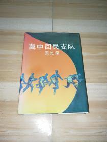 冀中回民支队回忆录(精装有刘世昌签赠本)