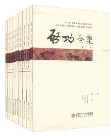 启功全集(修订版 16开精装 全二十册)