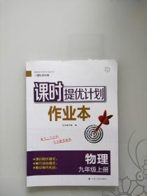17秋9年级物理(上)(国标苏科版)课时提优计划作业本