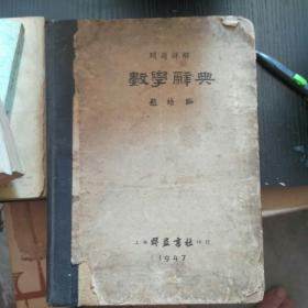 数学辞典 订正六版