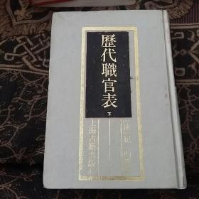 历代职官表(下)