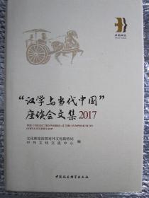 2017-汉学与当代中国座谈会文集