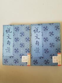 《说文句读》第一、二册合售