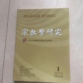 宗教学研究(2013.1)