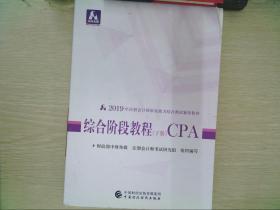 注册会计师2019教材辅导CPA2019年注册会计师职业能力综合测试辅导教材:综合阶段教程   下册