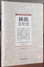 彝族文化史