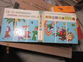 彩图中国古典名著100集 精 7561