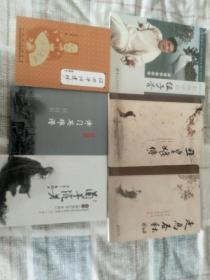 评书丑皇娘传(张金兰石连壁双签名版)