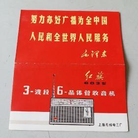 红旗602型 3一波段  6-晶体管收音机  说明书