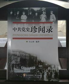 中共党史珍闻录