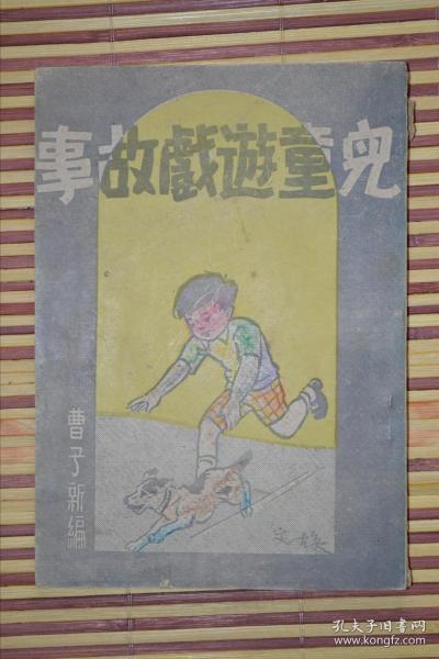 儿童书局 《儿童游戏故事》 全场包邮