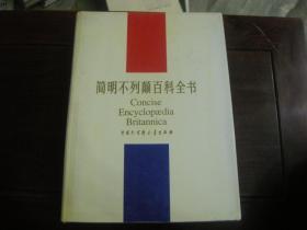 简明不列颠百科全书3
