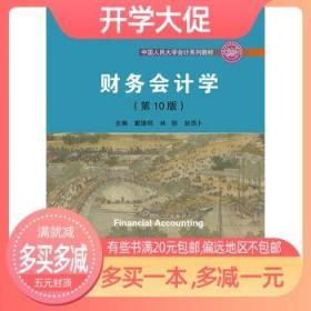 财务会计学(10版) 戴德明 林钢 赵西卜9787300257617中国人民