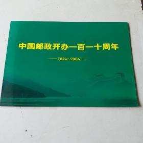 中国邮政开办一百一十周年纪念邮册(六方连)