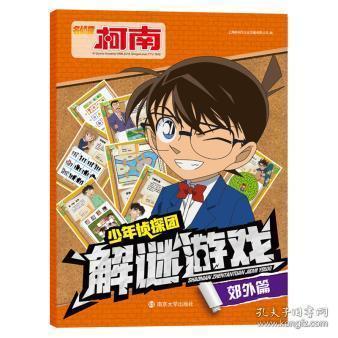 名侦探柯南:少年侦探团解谜游戏.郊外篇