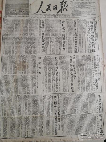 人民日报1953年7月29日,朝鲜停战协定签订,彭德怀司令员发表讲话,朝鲜停战协定,多幅志愿军在朝鲜现场的图片