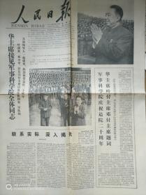 人民日报(1978年3月16日,1张4版)