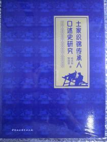 土家织锦传承人口述史研究