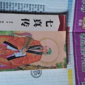 七真传(传统的道教历史小说,张至顺许理慧的道教黄中宫印行)