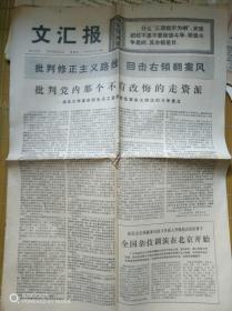 文汇报(1976年3月4日,1张4版)