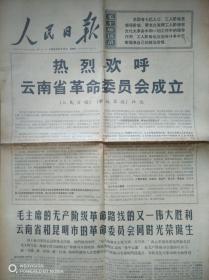 人民日报(1968年8月15日,1张4版)