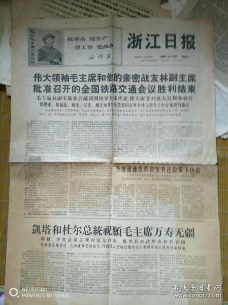 浙江日报(1968年5月19日,1张4版)