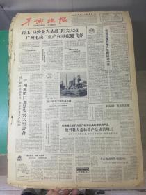 羊城晚报1962年12月27日(4开四版);积极投身到节约运动中;中巴达成共同边界位置协议。