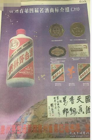贵州日报-贵州茅台酒荣获贵州省第四届名酒—贵州第四届名酒商标介绍