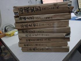 西藏文艺(藏文版)1982年第1-6期 1983年第1-6期 1984第1-6期 1985年第1期 总第30期 1986年第1-5期 1987年第1-6期 1988年第2-6期 1989年第1 2 3 5期 1990年第12 3 4 6期 39本合售