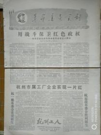 杭州工人(1968年第120期)