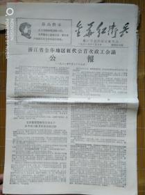 金华红卫兵(1968年第47期)