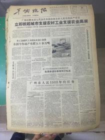 羊城晚报1962年12月26日(4开四版);全国今年超产化肥五十多万吨;东山区基层体育竞赛活跃。