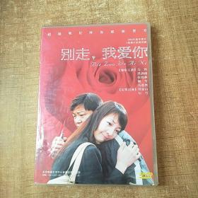 2004年新年贺岁六集都市浪漫喜剧:别走 我爱你 DVD《未拆封》