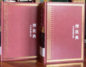 中华大典  理化典 中西会通分典(全两册)