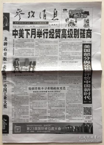 参考消息 2019年 9月6日 星期五 第22119期 今日本报16版 邮发代号:1-38