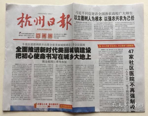 杭州日报 2019年 9月7日 星期六 今日4版 第23151期
