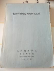 电弧炉治炼原理及物化基础