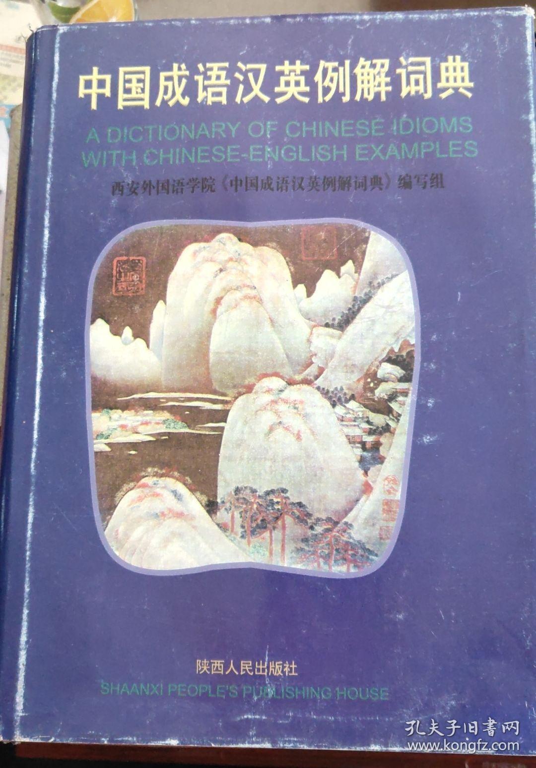 中国成语汉英例解词典 98年一版一印