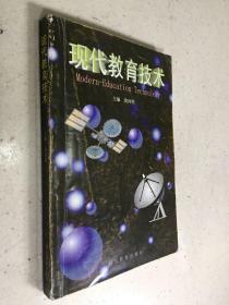 现代教育技术(书中有注释画线部分)四川教育版.