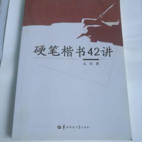 硬笔楷书42讲(附练习册)