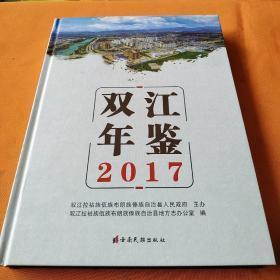双江年鉴2017