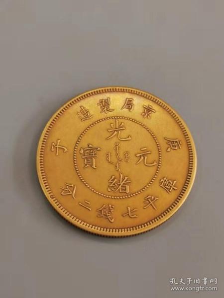 美品老金币纯金币京局制造光绪元宝库平七钱二分纯金币重量37.34克尺寸3.9厘米