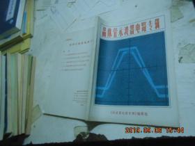 晶体管示波器电路专辑【二】