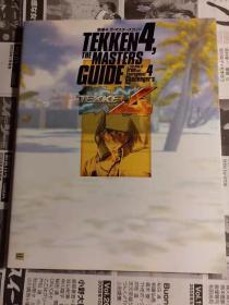 日版 铁拳4 鉄拳4ザ・マスターズガイド 2002年初版绝版 不议价不包邮