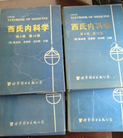 西氏内科学.1-4卷.第19版(4本合售)